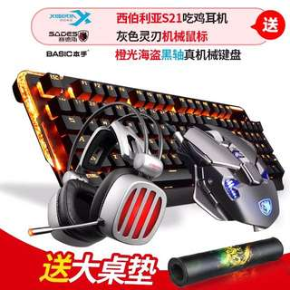 Mechanical keyboard mouse headset three suit game computer