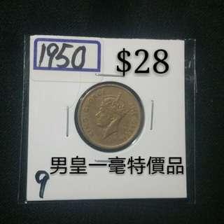 男皇五仙特價品(市價$28)