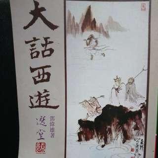 大話西遊 鄧偉雄著 博益出版(1983)