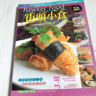 Hawker food 街头小食 cookbook recipe