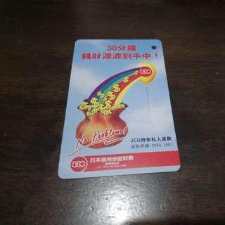 📣包郵📮車票~$70通用儲值 (日本信用)