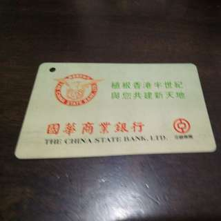 📣包郵📮地鐵車票~通用儲值 (國華)