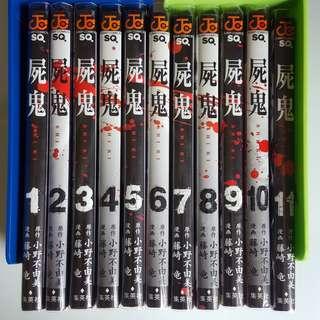 Shiki (Corpse Demon) 1-11 [Japanese, Manga]