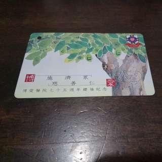 📣包郵📮地鐵車票~通用儲值 (博愛)