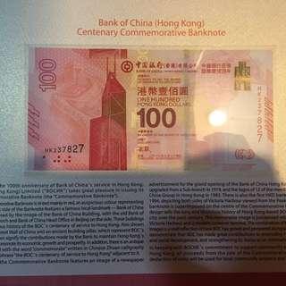 中銀百年華誕紀念鈔票