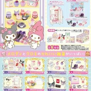 Rement 食玩 Sanrio My Melody Kurumi Little Style Shop 全套8款