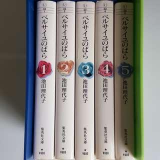 Versailles no Bara (Rose of Versailles) 1-5 [Japanese, Manga]