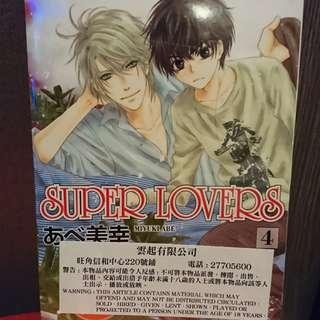 BL漫畫 台灣角川 SUPER LOVERS 4 阿部美幸 あべ美幸