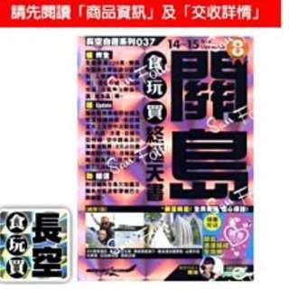 【免運費】全新 閃令令 旅遊書:長空 食玩買終極天書(關島1415)