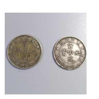 東三省 宣統元寶 一錢四分四厘 二枚