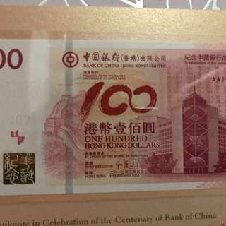 中銀紀念鈔(豹子號)