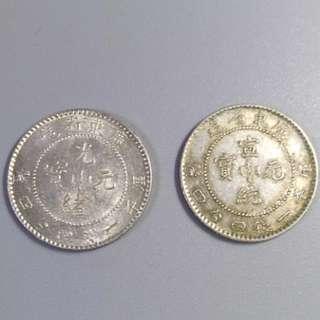 廣東省造 宣統元寶 一錢四分四厘 二枚