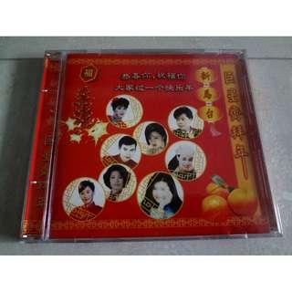 巨星齐拜年 Chinese New Year CD 张清芳 蔡琴 etc