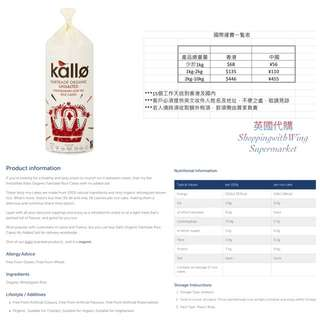 英國代購Kallo Organic Fairtrade Rice Cakes No Added Salt (無鹽低脂有機米餅)(130g)