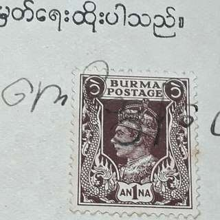 British BURMA - Promissory Note - THANATPIN - King George Stamp - in158