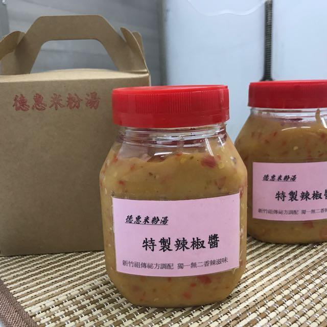 純天然手工自製辣椒醬