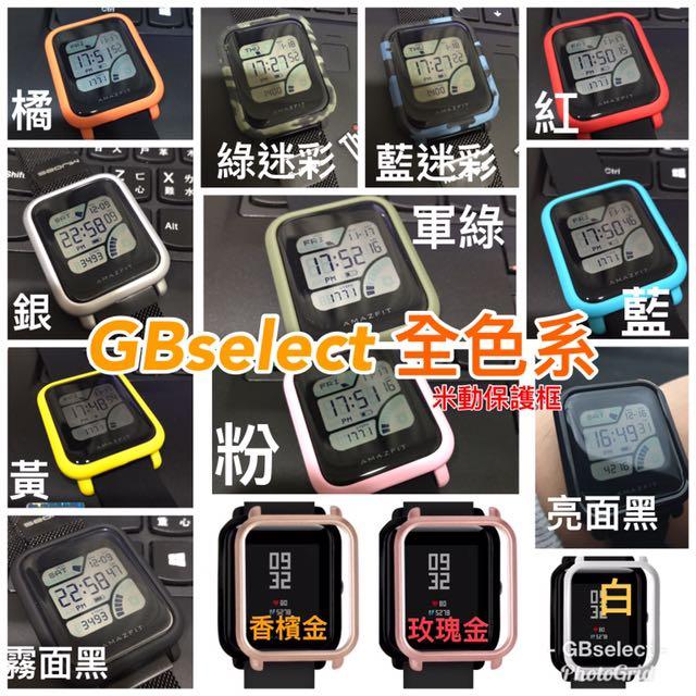 米動手錶青春版 保護框(特別限定版)