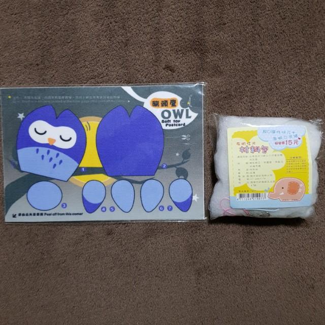 BN DIY Soft Toy Postcard