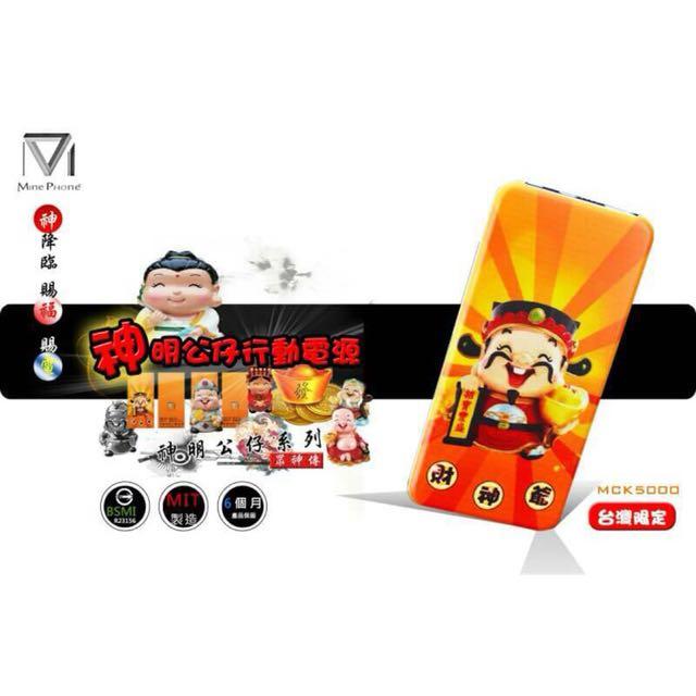 Mine Phone MCK5000行動電源 濟公 Q版神明系列 台灣製 輕薄設計 2.1A輸出