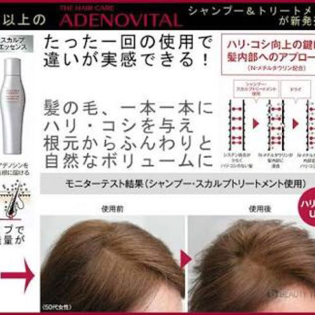 SHISEIDO Scalp Essence V Hair Care