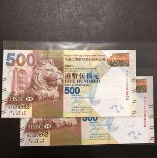 滙豐2014年一對MR020882MQ020882生日鈔UNC 品相