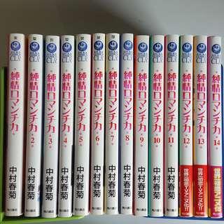Junjou Romantica 1-14 [Japanese, Manga]