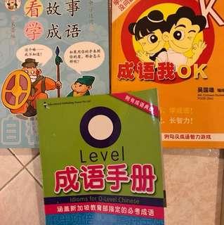 chinese idiom