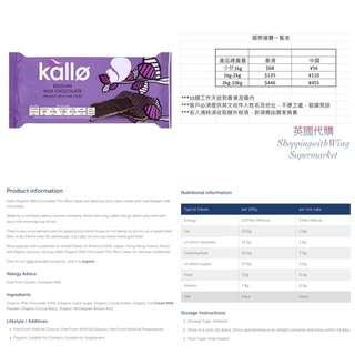 英國代購Kallo Organic Milk Chocolate Thin Rice Cakes (有機比利時朱古力薄米餅)(90g)