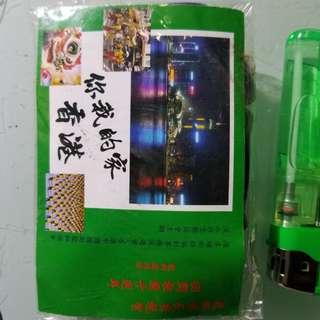 2007年產品,老香港懷舊物品古董珍藏