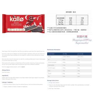 英國代購Kallo Organic Dark Chocolate Rice Cake Thins (有機比利時黑朱古力米餅)(90g)