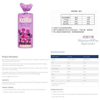 英國代購Kallo Blueberry & Vanilla Wholegrain Low Fat Rice & Corn Cakes(藍莓雲喱拿低脂粟米餅)(120g)