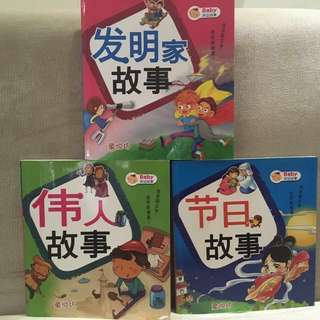 Chinese Books  qty 3 with cds on moral education