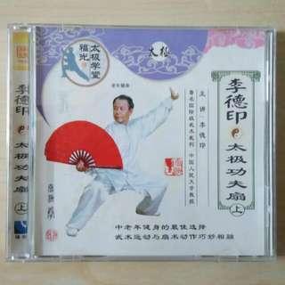 李德印太极功夫扇VCD