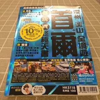 [首爾旅遊書] 首爾閃閃書 by 長空出版社