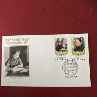 China stamp 1982 J82 FDC