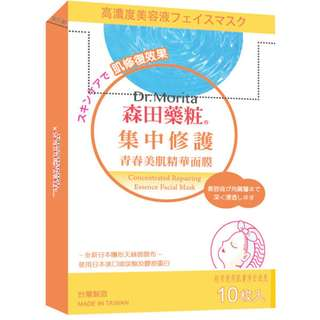 Dr Morita Concentrated and Repairing Essence Facial Mask 森田藥粧集中修護精華面膜