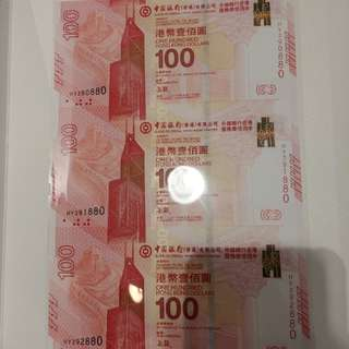 中銀紀念鈔 2017 (無47,有88)