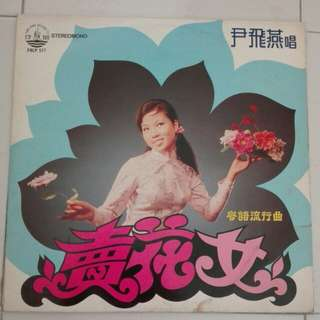 尹飞燕粤语流行曲 Vinyl LP Record Cantonese Songs