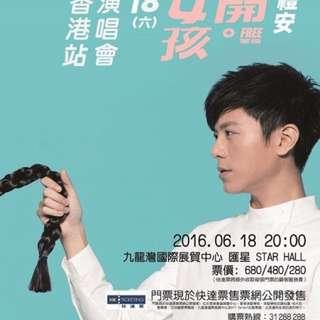 韋禮安 放開那女孩 香港站 演唱會 poster 韦礼安 Weibird