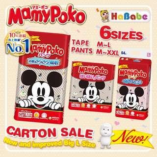 Free shipping【JAPAN NEW & IMPROVED Disney MamyPoko -Bundle of 3/4】Disney MamyPoko★Diapers Tape/Pants M~XXL