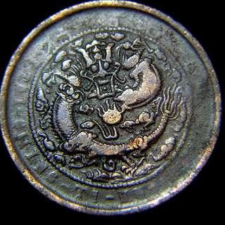 1907年(光緒丁未年)大清戶部寧字(江寧府)當制錢十文銅幣(方口大龍)