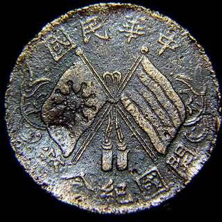 1912年中華民國(元年)雙旗交錯葡萄葉環邊十文開國紀念銅幣(安徽省鑄製)