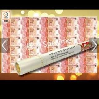 中銀紀念鈔票:號碼~ HY968149 HY968134 HY968136 HY968148 HY979101