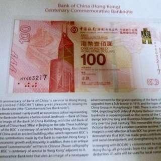 中銀100週年紀念鈔