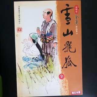 JIN YONG classic 雪山飞狐 Xue Shan Fei Hu