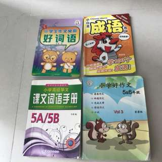 Chinese Reference Books for Primary Level