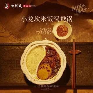 小龍坎米飯鴛鴦版 340g 懶人火鍋 自煮火鍋 自熱火鍋