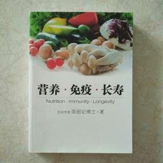 Nutrition, Immunity, Longevity