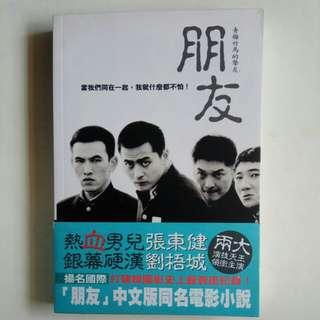 朋友 韩国小说