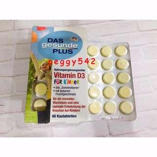 🚚 德國Das gesund plus兒童維生素D3咀嚼片 60片